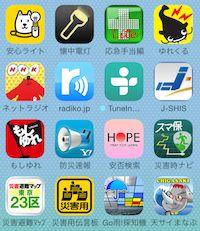 *アプリの一例です