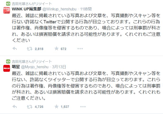 PRIME twitter
