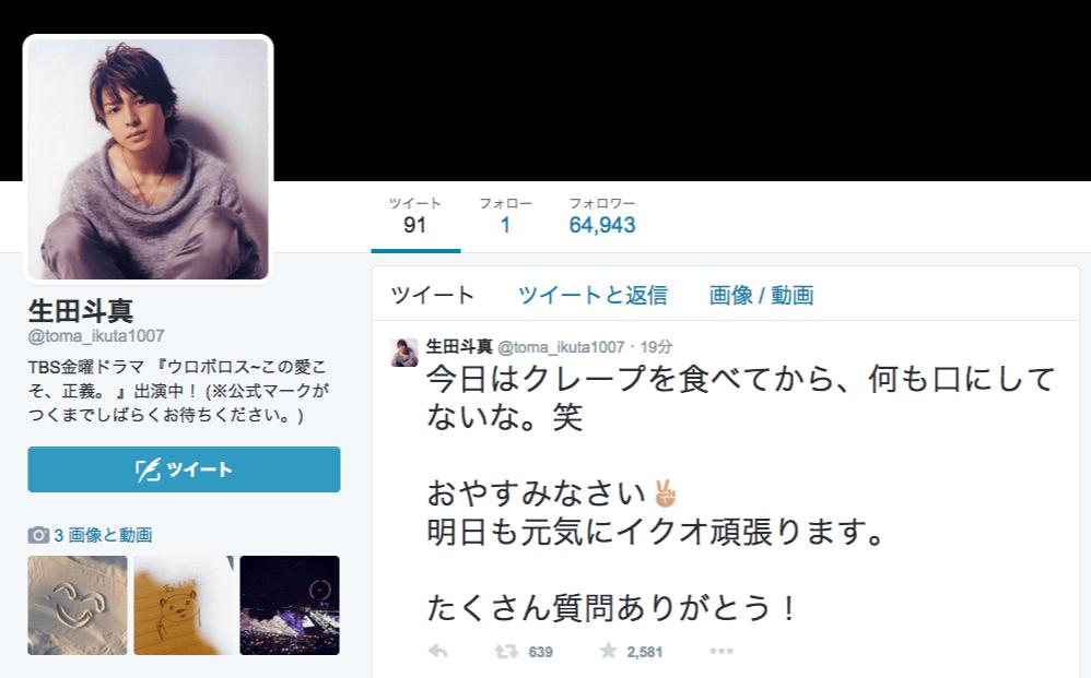 生田斗真 ツイッター