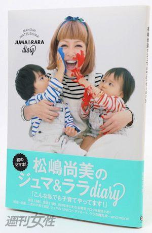 『松嶋尚美のジュマ&ララdiary』松嶋尚美=著1300円 ワニブックス