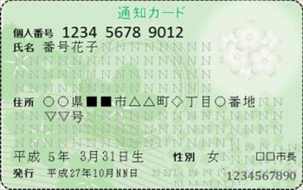 20151013mynumberhonbun (9)