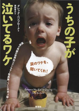 『うちの子が泣いてるワケ』グレッグ・ペンブローク著、1200円(新潮社)