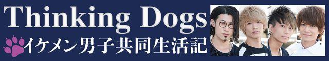 Thinking Dogsイケメン男子共同生活記