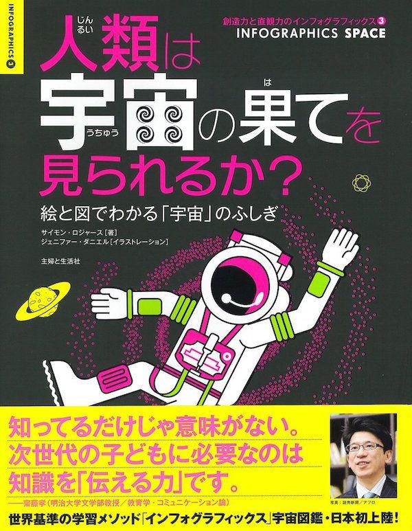 『人類は宇宙の果てを見られるか?』著:サイモン・ロジャース/B5変型判/対象年齢:8歳以上 定価:本体2000円+税/主婦と生活社刊