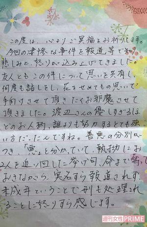 事件 殺害 岐阜 ホームレス
