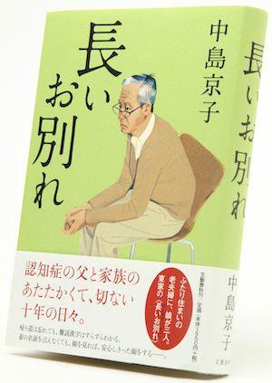 『長いお別れ』1550円/文藝春秋