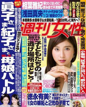今週発売の『』9/4号の表紙と中身はコチラ!