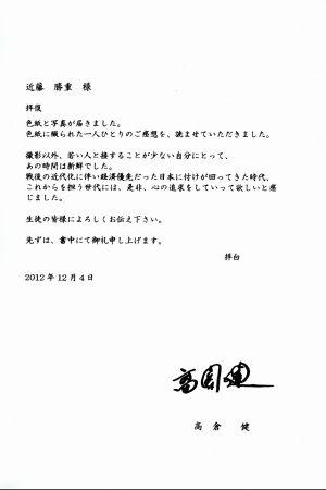 20150217 takakura ken (8) B