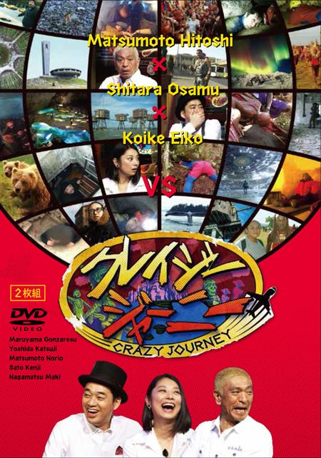 201602_crazyjourney_dvd