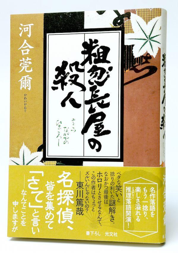 『粗忽長屋の殺人」1500円/光文社