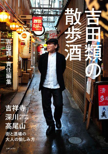 20160128_yoshidarui_book