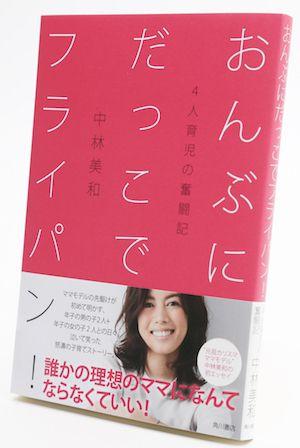 『おんぶにだっこでフライパン!』1300円/KADOKAWA