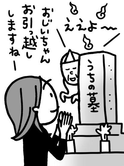 20150303_oyanoie_4