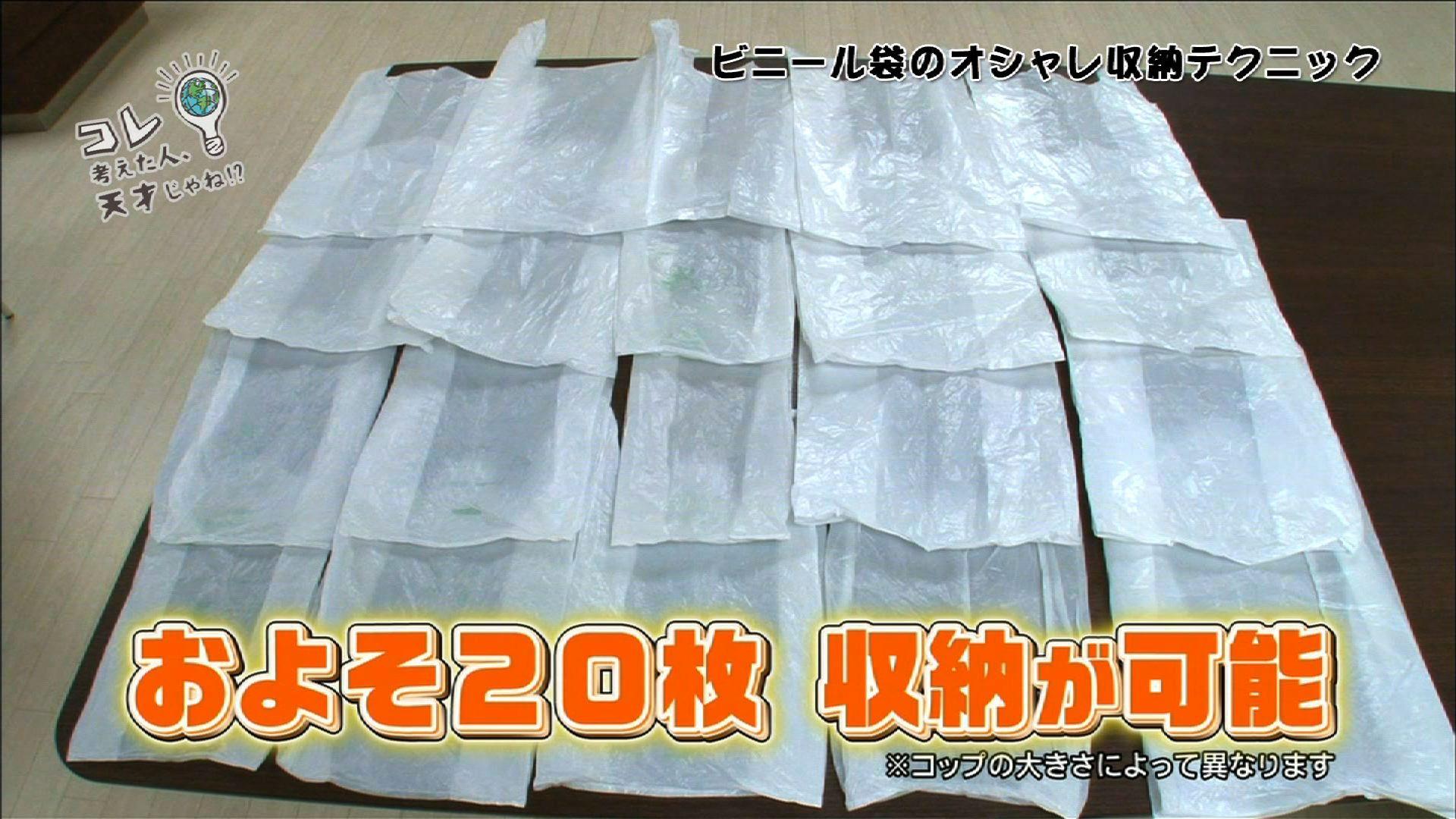 ビニール袋のオシャレ収納テクニック3