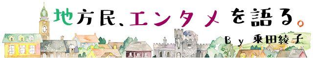 乗田綾子「地方民、エンタメを語る。」