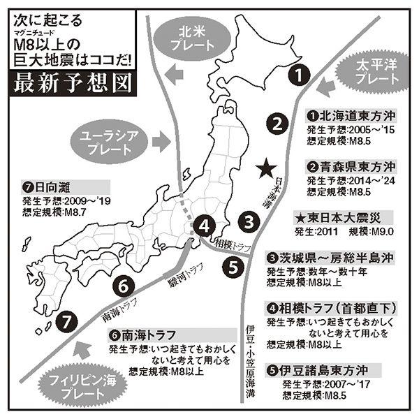 20150616_earthquake1