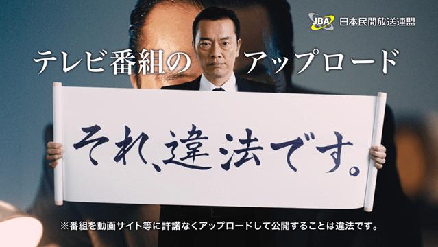 """違法配信撲滅CM""""増加の背景に「F..."""