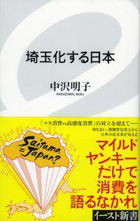 「埼玉化する日本」中沢明子著 861円/イースト・プレス