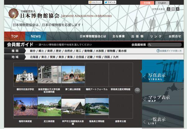 【写真】公益財団法人日本博物館協会