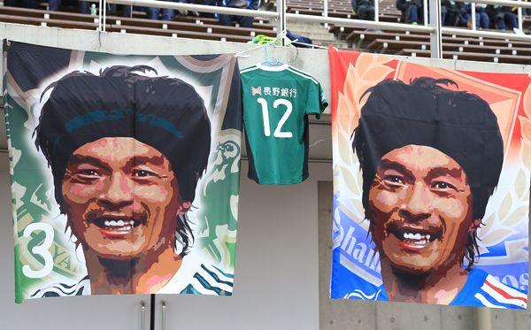 [写真]ドリームマッチ会場に掲げられた松田の横断幕。今でも多くのサポーターから愛されている