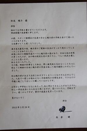 高倉健手紙