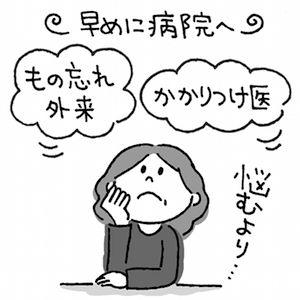20150317_ninchisho_2