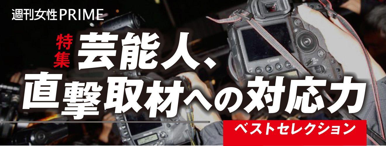 【特集】芸能人、直撃取材への対応力〜ベストセレクション