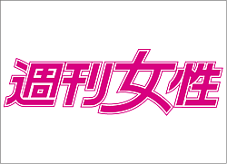 週刊女性ロゴ