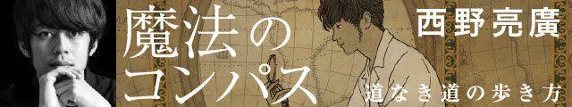 西野亮廣「魔法のコンパス」