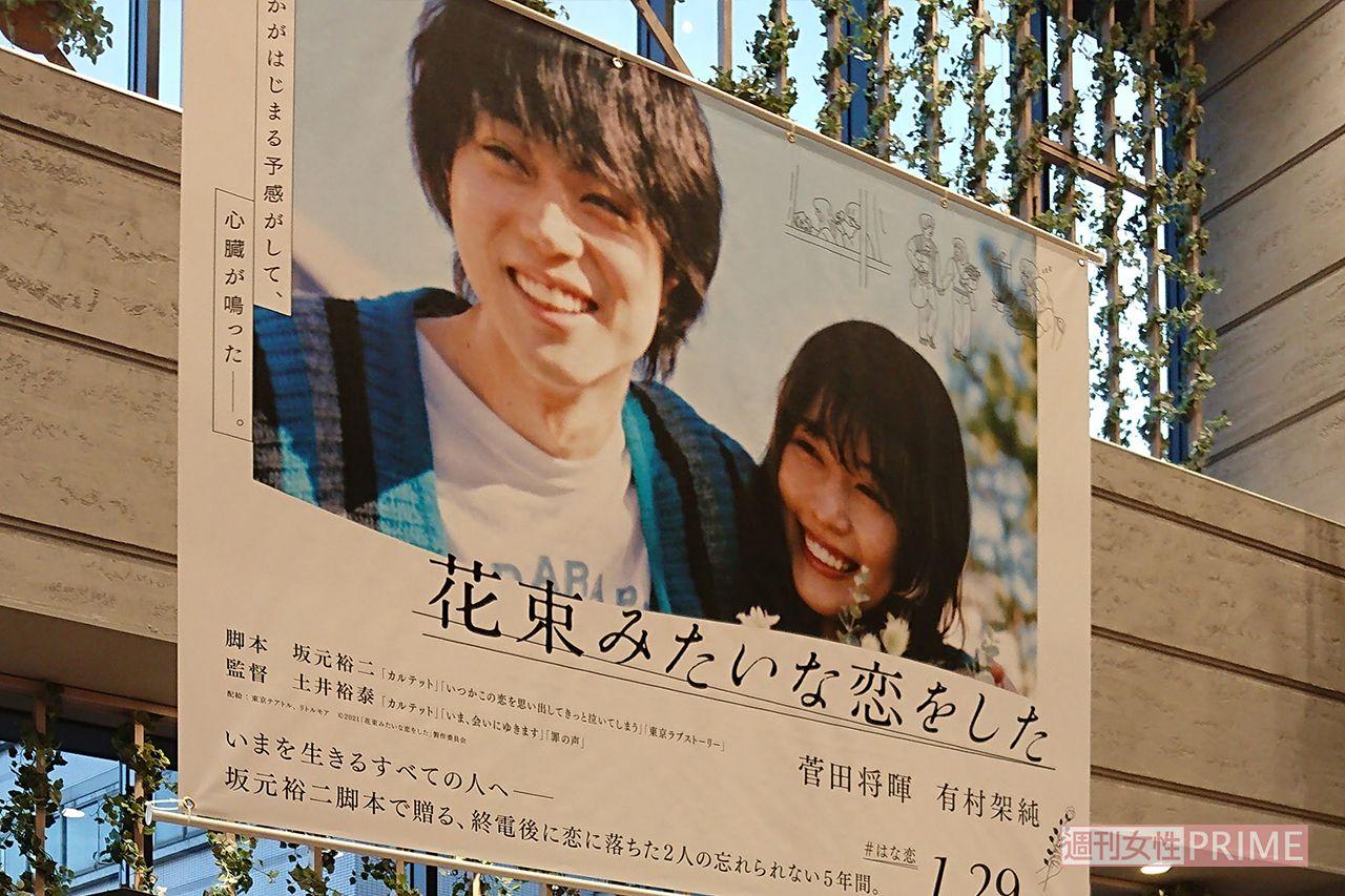 な 恋 みたい 花束 花束みたいな恋をした(花恋)アパートのロケ地は多摩川沿いのどこ?VODカフェ
