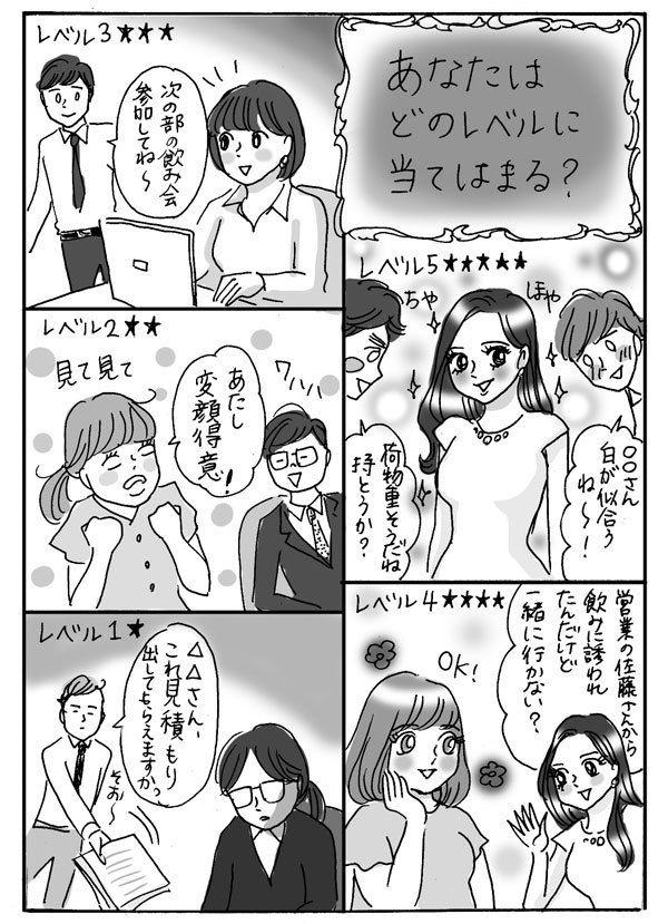 konkatsu_2