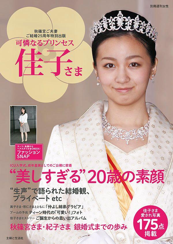 20150623_kakosama_book
