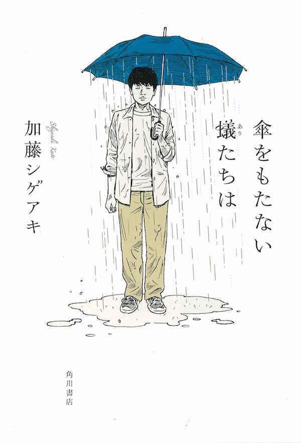 『傘をもたない蟻たちは』1300円/KADOKAWA