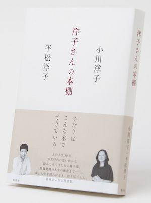 小川洋子,平松洋子