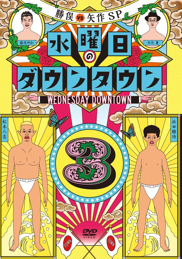 DVD『水曜日のダウンタウン vol.3』(C)TBS/よしもとアール・アンド・シー