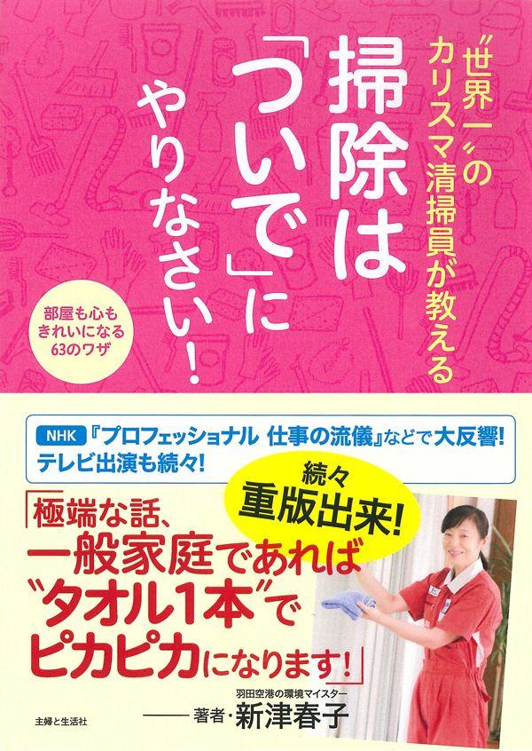 20160428_souji_book_2