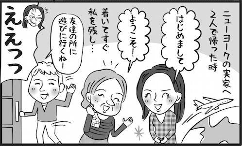 20150217_manga1-5
