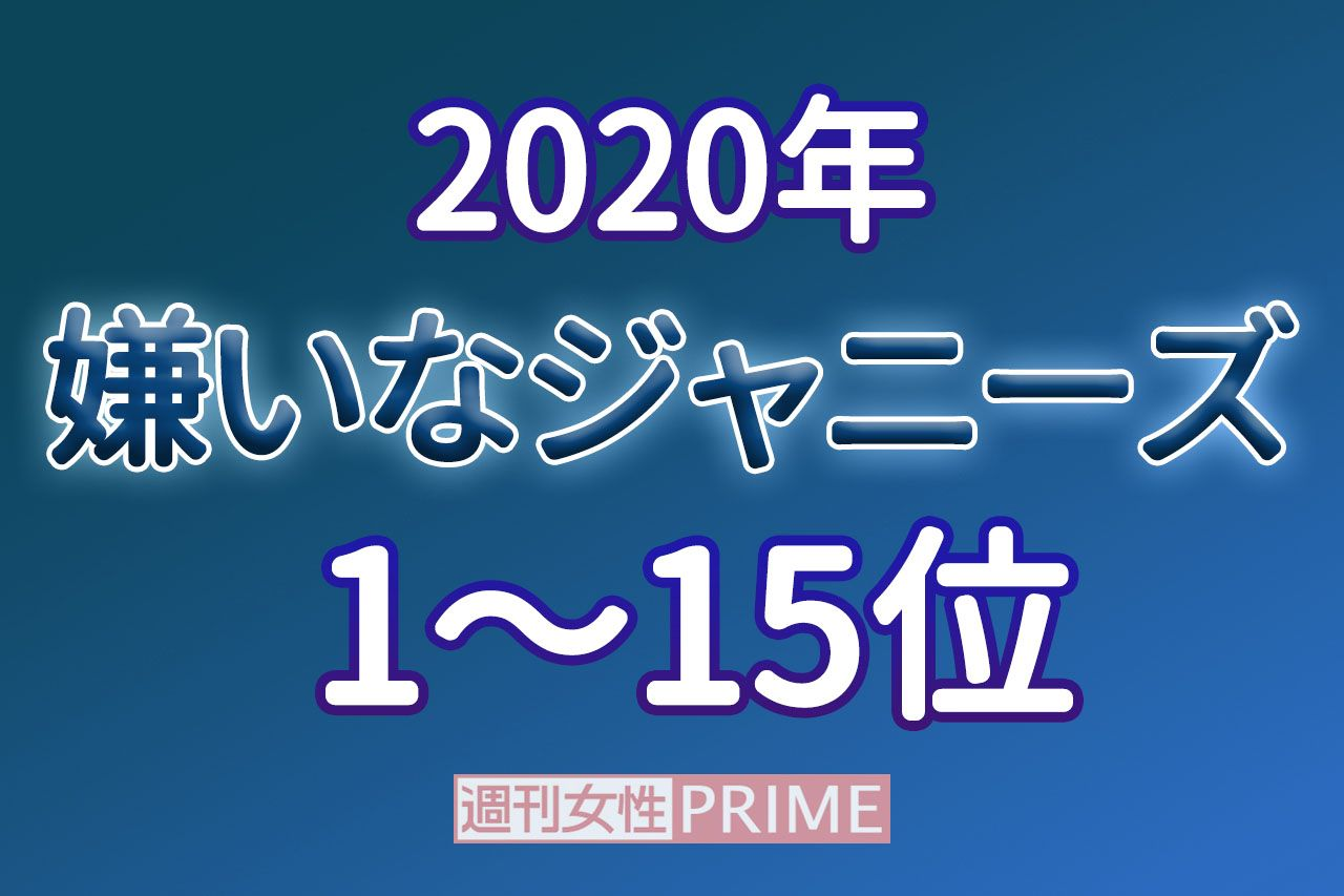ジャニーズ イケメン ランキング 2020