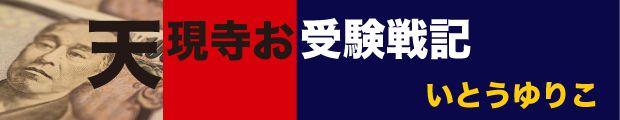 天現寺お受験戦記
