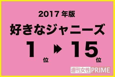 「好きなジャニーズ2017」結果発表! 常連1位だった櫻井翔がついに転落