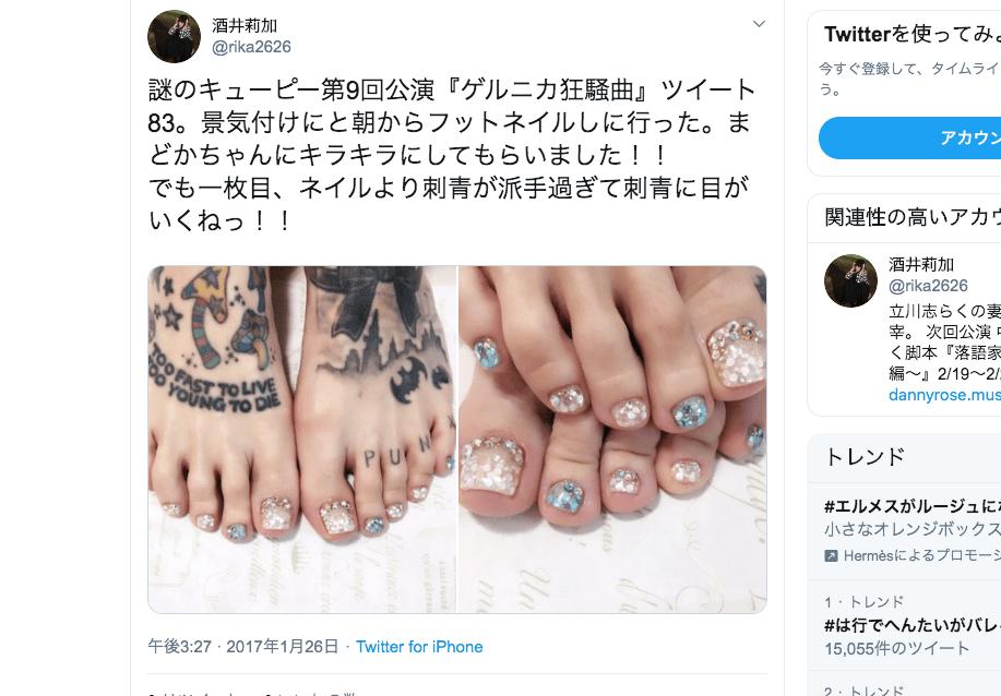 タトゥー 志 らく 嫁