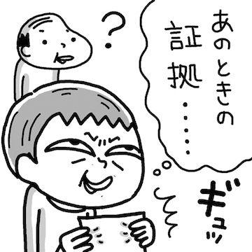 イラスト/ますみかん