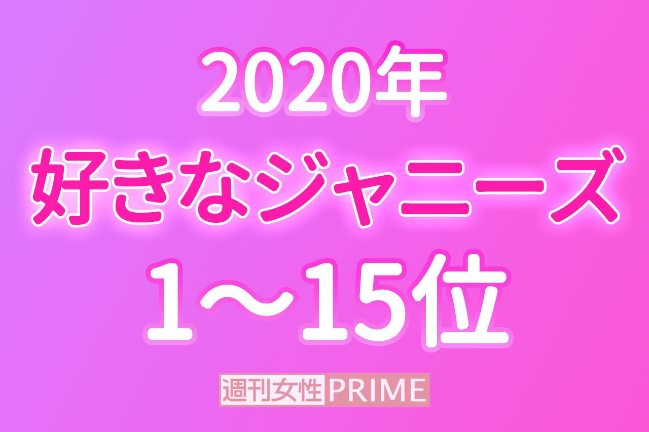 2020 顔面 国宝 ランキング