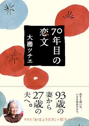 著書『70年目の恋文』(悟空出版)。読者から多くの感動の声が届いている