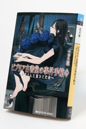 『ビブリア古書堂の事件手帖6〜栞子さんと巡るさだめ〜』 570円/KADOKAWAアスキー・メディアワークス