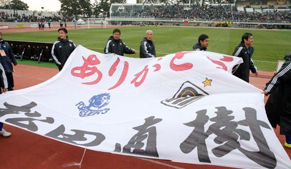 [写真]ドリームマッチの試合後、「ありがとう 松田直樹」の横断幕を手に会場を回る選手たち