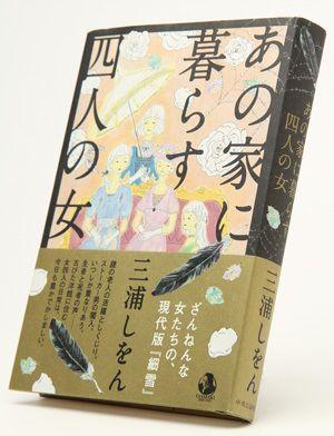 『あの家に暮らす四人の女』1500円/中央公論新社