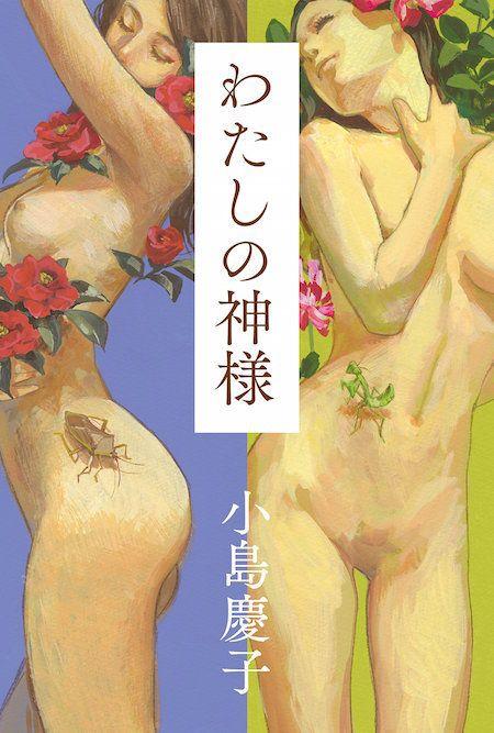 『わたしの神様』小島慶子著/幻冬舎刊/1620円(税込み)
