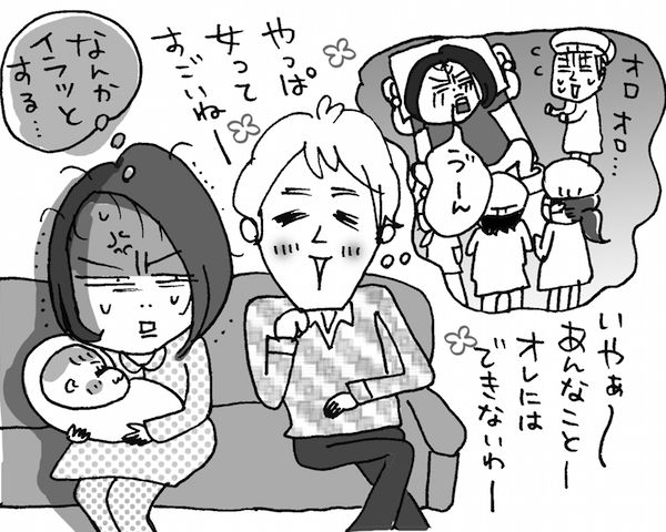 イラスト/すぎうら ゆう