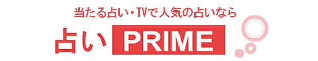 占いPRIME